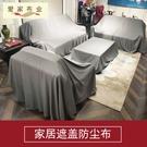 家用防塵布遮蓋防灰塵蓋布床罩子遮灰布家具沙發桌布蓋布遮塵布 小山好物