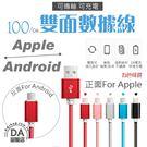 正反兩用 二合一 雙面充電線【手配88折任選3件】蘋果安卓通用 傳輸線 數據線 通用 HTC 三星 iPhone