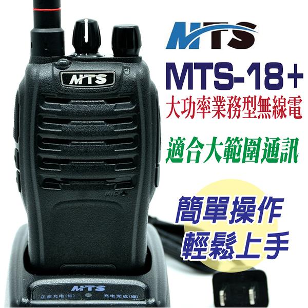 [中將3C]   MTS 單頻MTS-18+ 免執照 業務型無線電對講機(1入)  16組頻道語音報頻  適合大範圍通訊  MTS-18