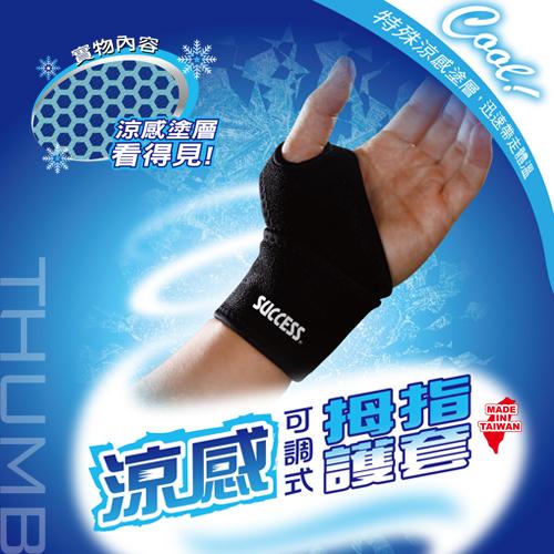 成功 涼感可調式拇指護套 護具