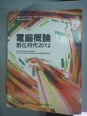 【書寶二手書T2/大學資訊_YBT】電腦槪論:數位時代2012_Gary B. Shelly