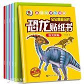 貼紙書 6本幼兒童恐龍貼貼畫寶寶貼紙書卡通益智玩具粘貼貼紙【東京衣秀】