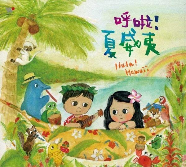 孩子的巴莎2  呼啦夏威夷 CD Kids Bossa 2  Hula Hawaii  (購潮8)