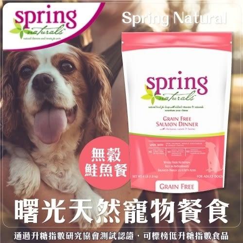 【活動85折】*KING*曙光spring《無榖鮭魚餐》天然餐食犬用飼料-4磅