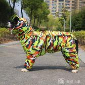 狗狗雨衣四腳防水泰迪金毛中大型犬全包拉布拉多寵物雨披大狗雨衣 下殺