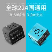 全球通用轉換插頭出國旅行歐英美澳標萬能充電轉換器3usb插座