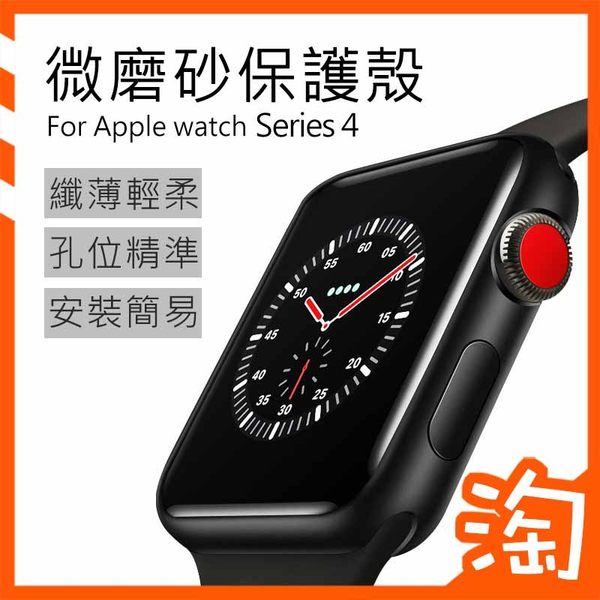 Apple Watch 40/44mm 蘋果手錶保護殼 保護套 微磨砂TPU半包殼保護螢幕 Iwatch 4 錶殼