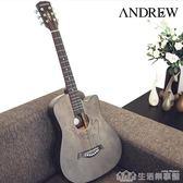 安德魯民謠吉他初學者學生成人入門自學38寸41寸木吉他男女生吉它 生活樂事館NMS