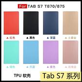 【萌萌噠】三星 2020年 Tab S7 (11吋) T870/T875 新款純色 彈力皮革電壓款 全包軟邊 支架側翻平板套