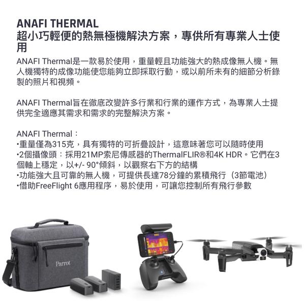 ◎相機專家◎ 預購 Parrot Anafi Thermal 空拍機 熱傳感 紅外線鏡頭 4K 無人機 公司貨