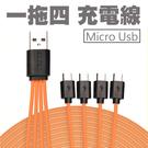 充電線 一對四 一充四 安卓 micro usb 充電電池 充電 手機 便攜 多功電 一拖四 BOXOPEN