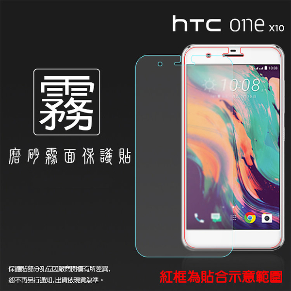 ◆霧面螢幕保護貼 HTC One X10 X10U/U11+ U11 Plus 2Q4D100 保護貼 霧貼 霧面貼 磨砂 防指紋 保護膜