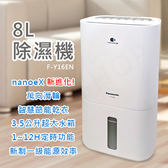 【國際牌Panasonic】8公升nanoeX除濕機 F-Y16EN