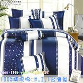 雙人加大床罩組 六件式 100%精梳棉 台灣製造 Best寢飾 6812