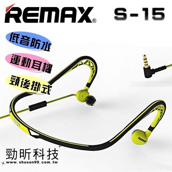 【世明國際】REMAX S15 運動耳機 慢跑耳機 耳掛式耳機 防汗耳機 TPE 環保材質 線控