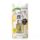 Ducato 悠閒時刻指緣油-清爽檸檬香 7ml ◇iKIREI