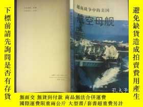 二手書博民逛書店罕見越南戰爭中的美國航空母艦(93年1版1印1000冊)Y104