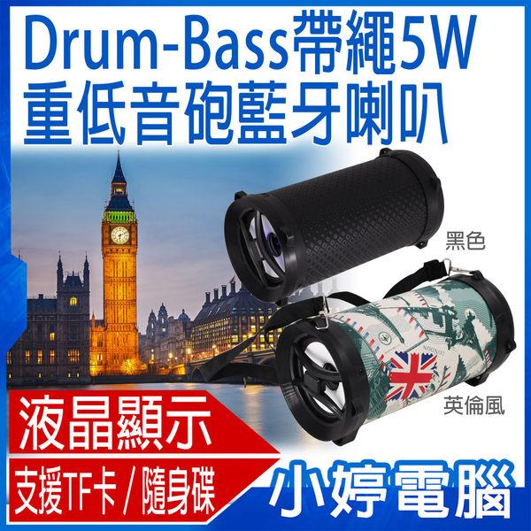 【免運+24期零利率】全新 Drum-BASS 帶繩5W重低音砲藍牙喇叭 藍芽連線 3D環繞音效 按鍵式