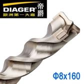 獨家代理 法國DIAGER帝爵 四溝三刃水泥鑽尾鑽頭 可過鋼筋四溝鋼筋鑽頭 8x160mm