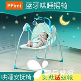 嬰兒搖搖椅安撫椅哄娃神器寶寶電動搖籃床新生兒自動哄睡躺椅搖床