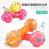 狗腳印發聲啞鈴玩具 抗憂鬱狗玩具 寵物玩具 寵物 貓狗 玩具  貓咪【G00040】