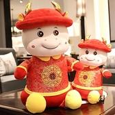 牛年吉祥物公仔新年禮品玩偶生肖牛娃娃掛件定制大號毛絨玩具【愛物及屋】