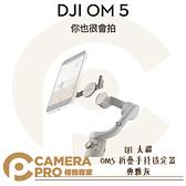 ◎相機專家◎ DJI 大疆 OM5 折疊手持穩定器 典雅灰 Osmo Mobile 5 OM 5 手機 公司貨