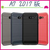 三星 Galaxy 2017版 A7(7) 拉絲紋背蓋 矽膠手機殼 防指紋保護套 全包邊手機套 類碳纖維保護殼 TPU軟殼