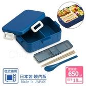 【日系簡約】日本製 無印風保鮮便當盒650ML+筷子18CM-藍染藍