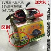 調檔摩托車電瓶充電器 6V8V12V16V20V可調直流電源 變壓器YYP 町目家