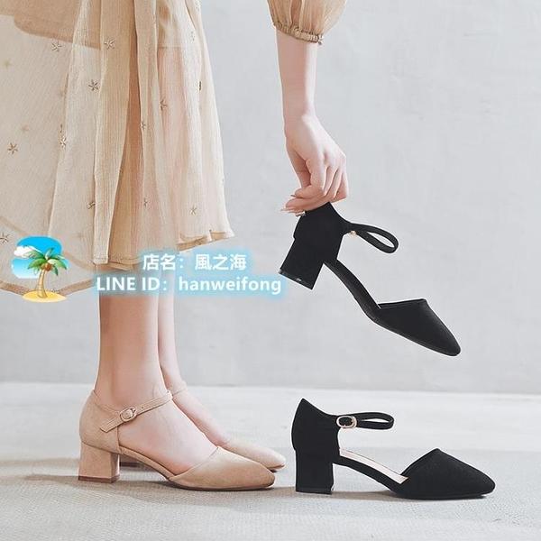 大碼32-43涼鞋女夏季粗跟包頭中空單鞋一字扣帶尖頭百搭高跟鞋女【風之海】