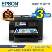 【EPSON 愛普生】L15160 四色防水高速A3 連供複合機 【加碼贈真無線藍芽耳機】