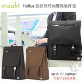 【A Shop】 Moshi Helios 設計款時尚雙肩後背包 電腦包 Macbook Pro 13/15 R