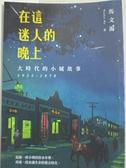 【書寶二手書T4/傳記_H6X】在這迷人的晚上:大時代的小城故事 1935-1978_馬文海