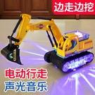 兒童電動挖掘機玩具男孩閃光音樂玩具車電動萬向工程車挖土機模型 快速出貨