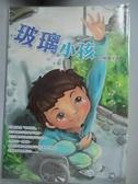 【書寶二手書T6/兒童文學_JCH】玻璃小孩_呂明慶