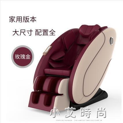 按摩椅多功能家用商用智慧全自動全身揉捏電動太空艙老年人沙發椅 小艾時尚NMS