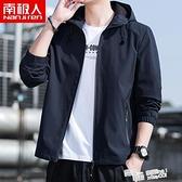 南極人男士外套男秋季2021新款韓版潮流上衣服男裝運動休閒夾克男 夏季新品