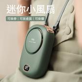 ※最新款 掛脖風扇 (2入) 桌扇 USB充電 腰間風扇 懶人風扇 充電扇 電風扇 腰掛 頸掛 手持 隨身風扇