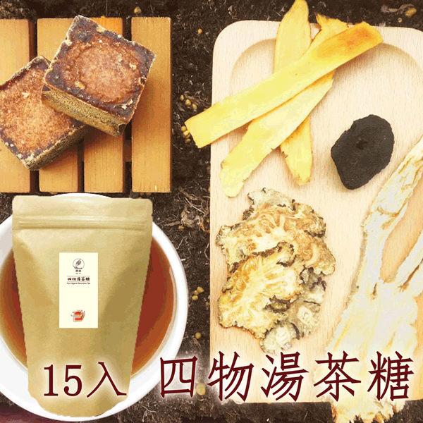 四物湯糖塊25gx15包入 四物湯 月經調理 養顏美容 鼎草茶舖