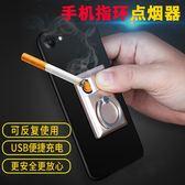 手機指環支架手機扣點煙器金屬創意華為oppor15多功能vivo通用iPhone7蘋果x男女USB打火機 享購