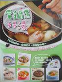 【書寶二手書T9/餐飲_ZFD】電鍋煮好湯_張豐裕、邦聯文化