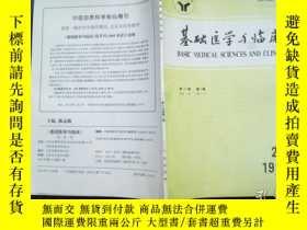 二手書博民逛書店罕見基礎醫學與臨牀1995年2、5Y27958