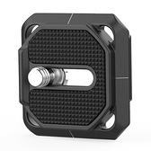 【】Ulanzi 2279 for U70L 鋁合金快拆板 適用 Arca 及 PD 快拆系統