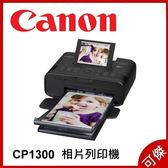 CANON SELPHY CP1300 黑色 行動相片印表機  台灣佳能公司貨 內含54張相紙 送收納包+相本 免運
