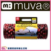 muva 高硬度舒筋膜滾筒 迷彩紅 按摩滾筒 瑜珈滾筒 健身滾筒 舒緩筋骨 SA8ET01
