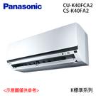 ◆原廠回函送【Panasonic國際】5-7坪變頻冷專冷氣 CS-K40FA2/CU-K40FCA2 含基本安裝//運送