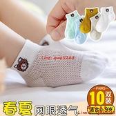 寶寶襪子夏季薄款純棉透氣網眼襪新生嬰兒夏天【齊心88】