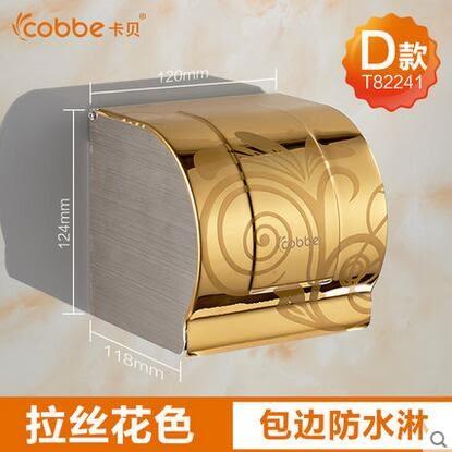 廁所紙巾盒免打孔不銹鋼衛生間手紙盒大捲紙盒浴室防水廁紙盒