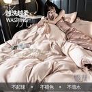 歐式冰絲 床包被套組 四件套裸睡天絲床單...